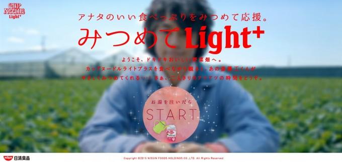 みつめてlight+
