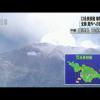 口永良部島が大噴火!過去の噴火は?今後の火山活動や影響が心配される