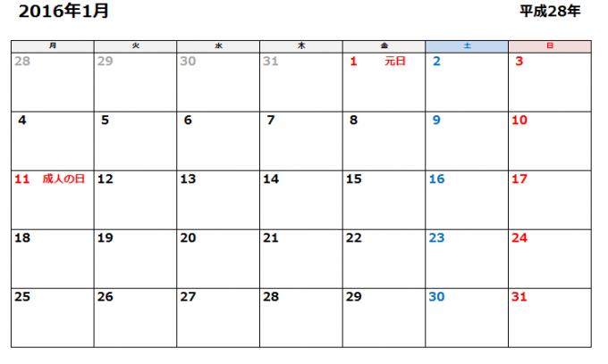 カレンダー 2015 シンプルカレンダー : 2016年】エクセルのカレンダー ...