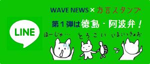 wavenewsline