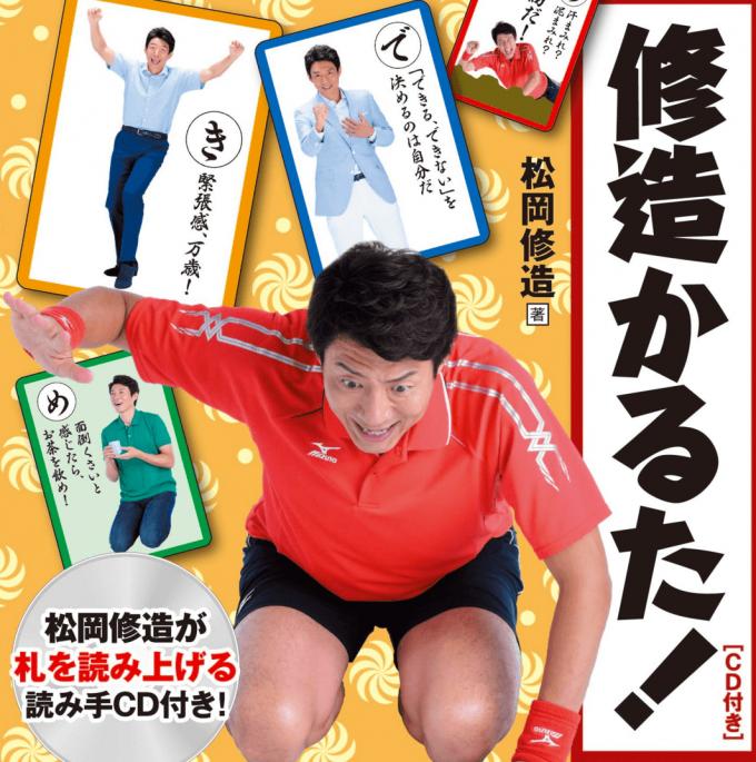 Amazon_co_jp:_修造かるた___CD付き___松岡_修造__本