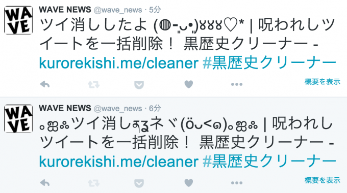 WAVE_NEWS__wave_news_さん___Twitter 2