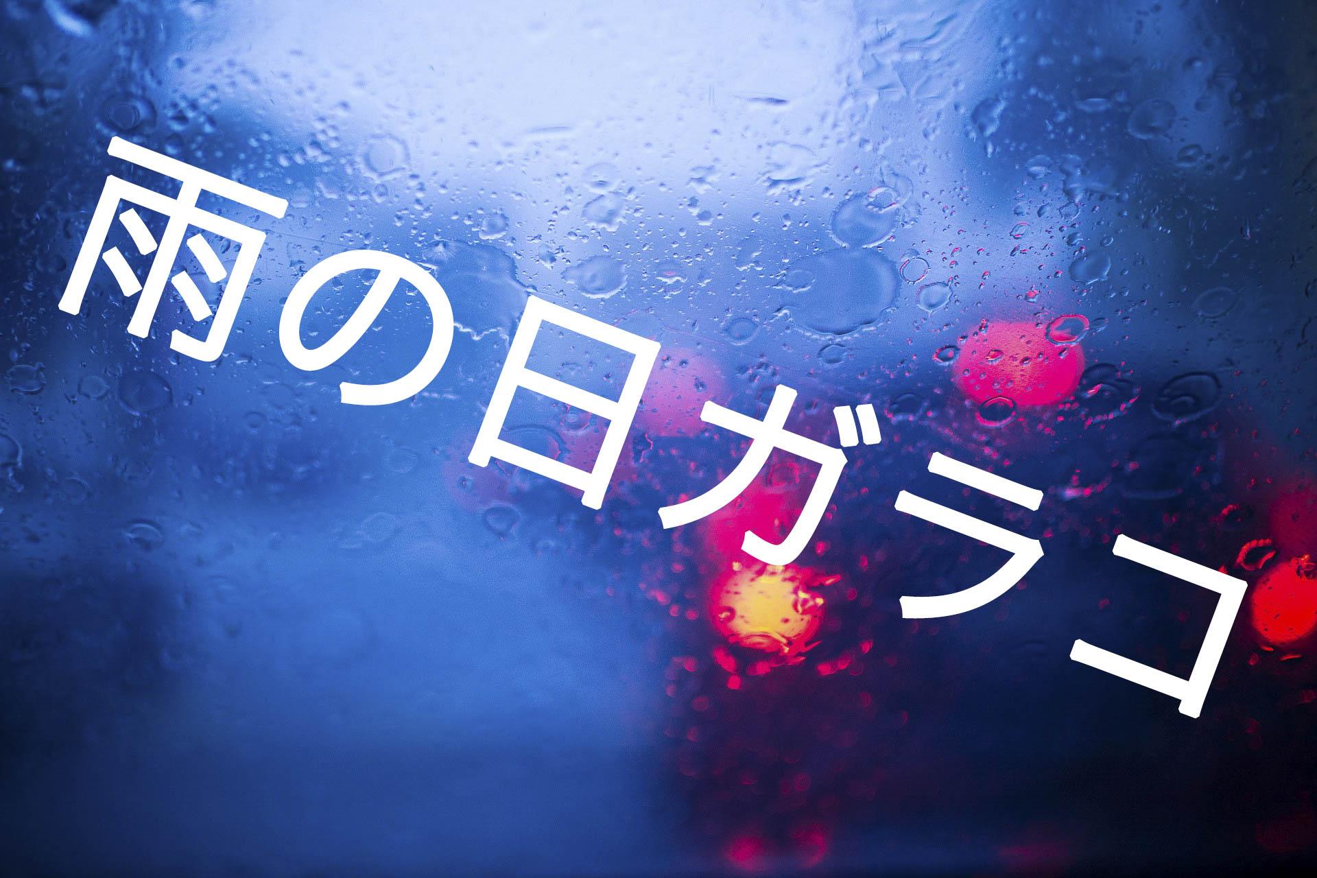 rain-931858_1920