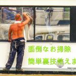 【大掃除】面倒な網戸・窓掃除を簡単に終わらせる裏技教えます