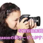 Amazonプライムフォトの感想クチコミ!アマゾンが無制限に写真を保存できるサービスを開始。