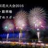 筑後川花火大会2016|場所・日時・駐車場|写真撮るなら、おすすめスポットはここだ!
