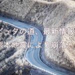 ラピュタの道|熊本地震で崩落、動画あり