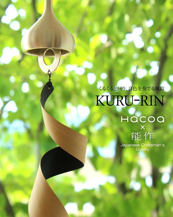 kuru-rin-mainphoto