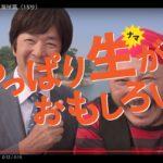 ジャパネトたかた元社長高田明氏出演の地元CMが面白すぎる!