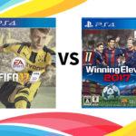 FIFA17とウイイレ2017を比較した結果、FIFAを購入して満足しているところ・不満なところ