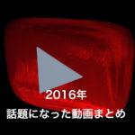 2016年話題の動画総まとめ|SmaSTATION!!で紹介された世界中の注目・面白動画。