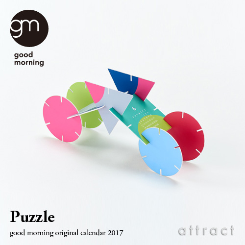 gm2017_puzzle_002