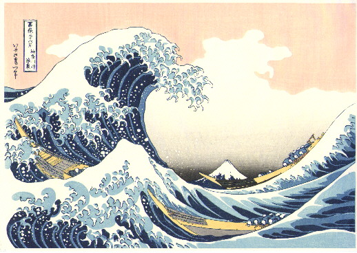 神奈川沖浪裏 / View through waves off the coast of Kanagawa