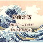 葛飾北斎|経歴・代表作・人物像まとめ|日本のパスポートの新デザインにも!すみだ北斎美術館もオープン!