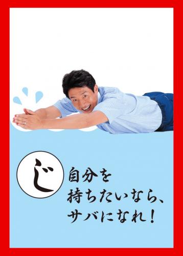 Amazon_co_jp:_修造かるた___CD付き___松岡_修造__本 3