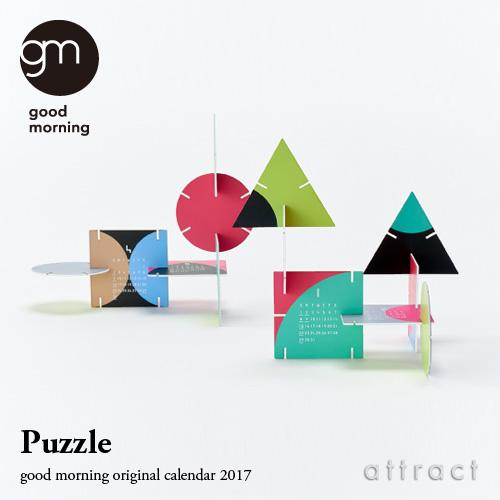 gm2017_puzzle_001